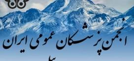 بیانیه انجمن اردبیل پیرامون شرایط روز جامعه پزشکان عمومی