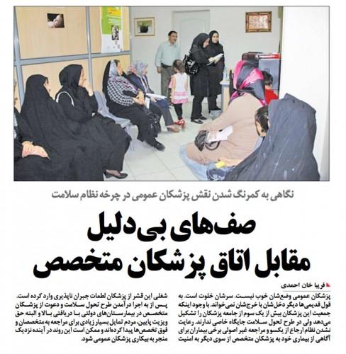 iran-newsletter