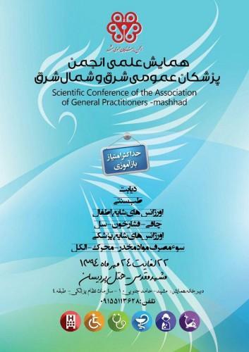 mashhad-gp