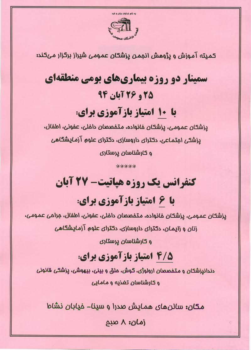 shiraz-aban