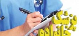 تجلیل از ۱۲۰ پزشک خانواده و مامای روستایی و شهری برتر در کشور