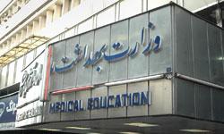 2_وزارت بهداشت