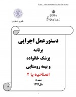 مشکلات مهم در اصلاحیه نسخه ۱۶ دستورالعمل اجرایی برنامه پزشک خانواده روستایی