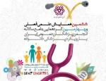 همایش علمی انجمن پزشکان عمومی ایران: 22 تا 24 اردیبهشت (بهروز شده- 7 اردیبهشت)