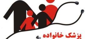 اختیاری شدن ارجاع و افزایش رضایتمندی مردم از برنامه پزشک خانواده در فارس!