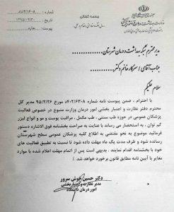 نامهی 30 اردیبهشت دانشگاه مازندران