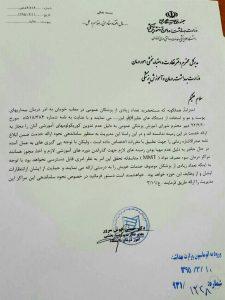 نامهی 11 خرداد دانشگاه مازندران