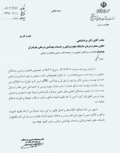 نامهی 11 خرداد وزارت بهداشت