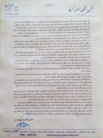 بیانیهی انجمن پزشکان عمومی کرج دربارهی واگذاری نظارت مراکز درمانی به بسیج