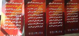 پوشش خبری هفتمین همایش علمی فصلی انجمن پزشکان عمومی ایران