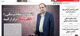 انتخابات انجمن پزشکان عمومی ایران الکترونیکی برگزار میشود، انتخابات نظام پزشکی را هم الکترونیک برگزار کنید