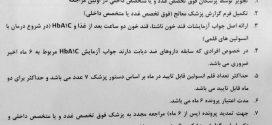 رییس انجمن پزشکان عمومی ایران خواستار رفع محدودیت در تجویز قلمهای انسولین شد