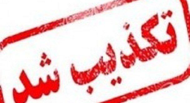 اطلاعیه هیات مدیره انجمن پزشکان عمومی ایران: برگزاری انتخابات الکترونیکی تکذیب میشود