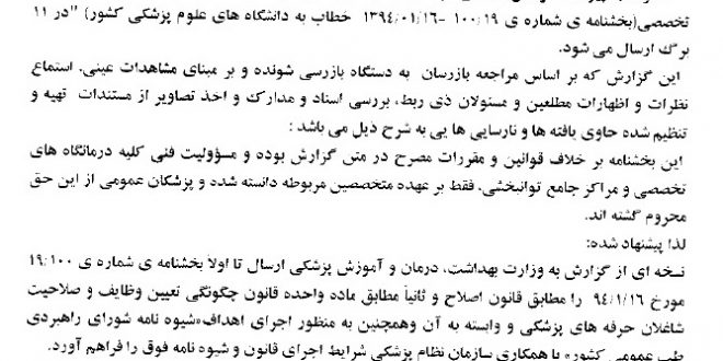 رییس انجمن پزشکان عمومی ایران: بنا بر اعلام نظر سازمان بازرسی، پزشکان عمومی میتوانند مسوول فنی درمانگاههای تخصصی باشند