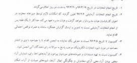 انتخابات انجمن پزشکان عمومی، ۱۹ تا ۲۱ خرداد ۹۶