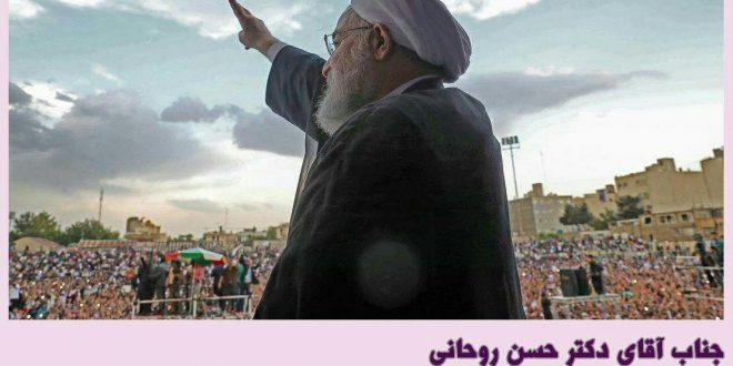 تبریک انجمن پزشکان عمومی ایران به رییسجمهور