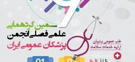 نهمین گردهمایی علمی انجمن پزشکان عمومی، ۴ تا ۶ مرداد