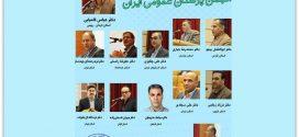 هیات رییسه انجمن پزشکان عمومی ایران انتخاب شد