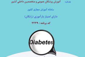 برنامه مجازی آموزش دیابت