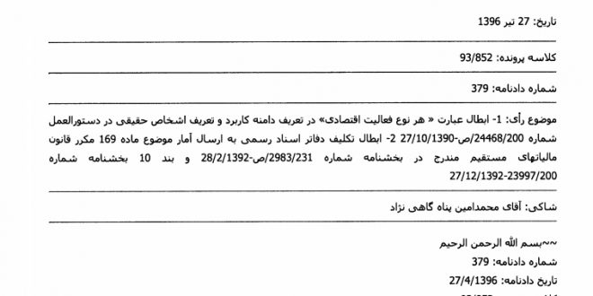 درخواست انجمن پزشکان عمومی از نظام پزشکی: برای توقف دریافت جرایم ماده ۱۶۹ قانون مالیاتی به دیوان عدالت اداری شکایت کنید