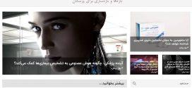 وبسایت ایران ام دی راه اندازی شد
