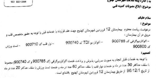 مدیرعامل سازمان بیمه سلامت ایران: استانها در سال آینده براساس پروتکلهای بیمه خرید درمان میکنند