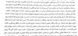 بیانیه انجمن پزشکان عمومی مشهد درباره اعمال محدویت تجویز آنتیبیوتیکها