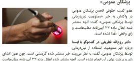 واکنش انجمن پزشکان عمومی به «ممنوعیت لیزردرمانی توسط پزشکان عمومی»