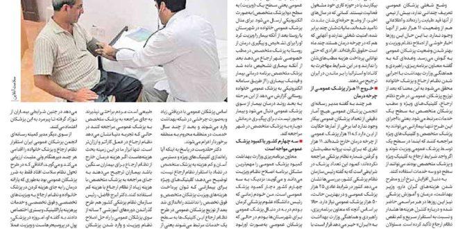 ارجاع بیمار به پزشک متخصص فقط از طریق پزشکان عمومی