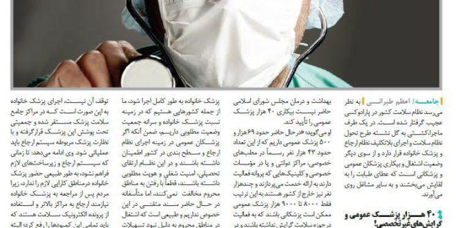 نبض پزشکان عمومی در تن نظام ارجاع کُند میزند