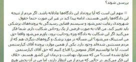 دکتر فاضل به وزیر بهداشت پاسخ داد: ۷۰ درصد پروندههای هیات عالی انتظامی نظام پزشکی منجر به محکومیت شده است