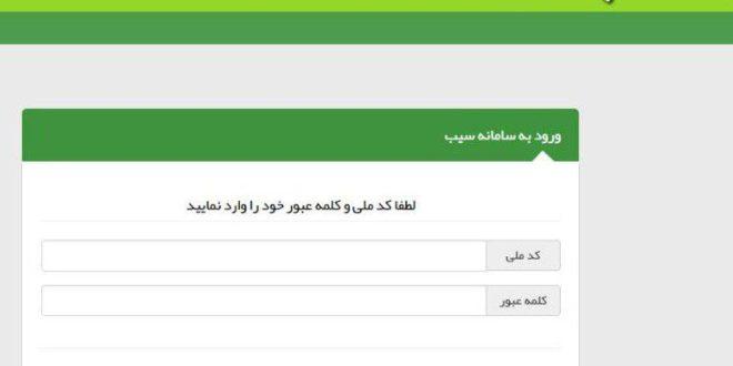 انجمن پزشکان عمومی ایران سامانه «سیب» را نقد و بررسی کرد