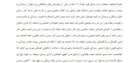 نظام پزشکی به تبعید پزشکان و پرستاران یزدی اعتراض کرد