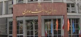 مسوول کمیته حقوقی انجمن پزشکان عمومی ایران: احکام هیات عمومی دیوان عدالت اداری قابل رسیدگی مجدد است