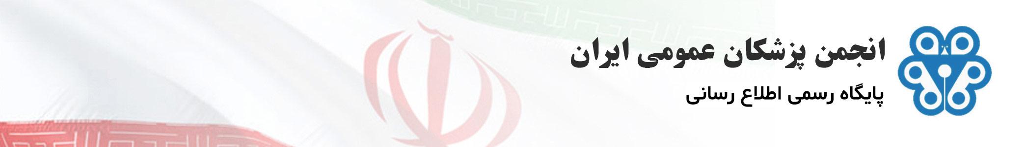 انجمن پزشکان عمومی ایران
