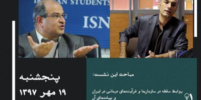 پخش زنده: نشست بررسی رابطه پزشک و جامعه در ایران امروز