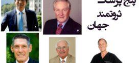 پنج پزشک ثروتمند جهان