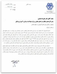 اعتراض انجمن پزشکان عمومی ایران به برخوردهای اخیر دانشگاه علوم پزشکی مشهد