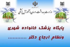 مشکلات اجرایی برنامه پزشکی خانواده در ایران