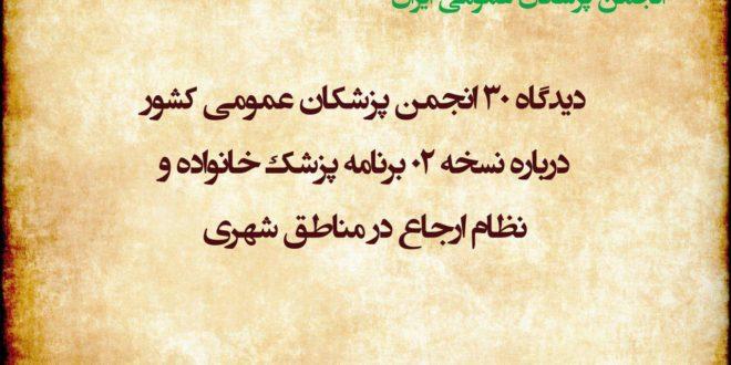 ۳۰ شعبه انجمن پزشکان عمومی ایران:۰۲ بشود ۰۳!