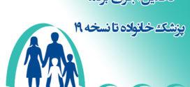 تحلیل اجرای برنامه پزشک خانواده تا نسخه ۱۹