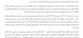 انجمن پزشکان عمومی ایران:اجرای نسخه ۱۹ پزشک خانواده روستایی متوقف شود