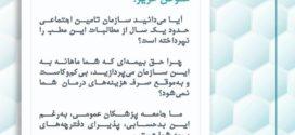 انجمن پزشکان عمومی خواستار رسیدگی وزارت رفاه به اوضاع تامین اجتماعی شد