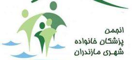 دو تهدید پزشکان خانواده شهری مازندران: توقف ثبت خدمات در سامانه و دریافت فرانشیز