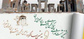 گزارش کمیته آموزش و پژوهش انجمن پزشکان عمومی ایران