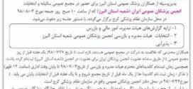 انتخابات انجمن پزشکان عمومی البرز