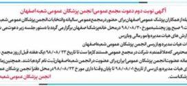 مجمع عمومی و انتخابات انجمن پزشکان عمومی ایران، شعبه اصفهان