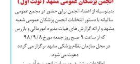 آگهی دعوت مجمع عمومی انجمن پزشکان عمومی مشهد (نوبت اول)