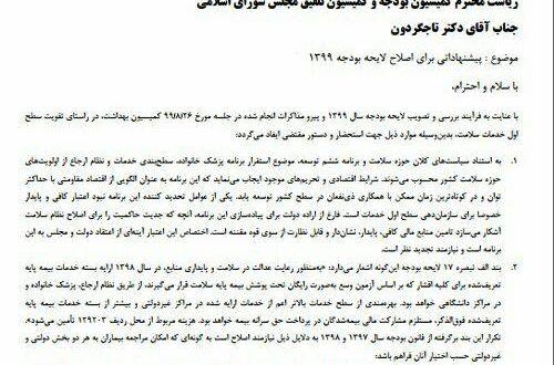 پیشنهادهای انجمن پزشکان عمومی ایران درباره اصلاح لایحه بودجه ۹۹