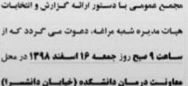 آگهی دعوت مجمع عمومی انجمن پزشکان عمومی مراغه (نوبت اول)